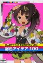 同人誌やイラストを短時間で美しく彩る配色アイデア100/STARWALKERSTUDIO【1000円以上送料無料】