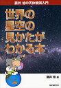【後払いOK】【1000円以上送料無料】世界の星空の見かたがわかる本/藤井旭