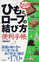 ひもとロープの結び方便利手帳 決定版/小暮幹雄【1000円以上送料無料】