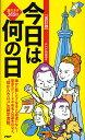今日は何の日 話のネタ365日/PHP研究所【1000円以上送料無料】