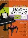 はじめてのやさしいポピュラー・ピアノ・ソ【1000円以上送料無料】