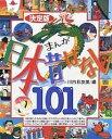 まんが日本昔ばなし101 決定版/川内彩...