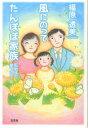 【1000円以上送料無料】風にのってたんぽぽ家族 転勤族の妻へのエ/福原透美