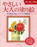 【1000以上】やさしい大人の塗り絵 塗りやすい絵で、はじめての人にも最適 春に咲く花編/佐々木由美子
