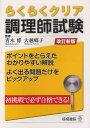 らくらくクリア調理師試験/青木博/大越郷子【1000円以上送料無料】