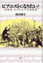 ピアニストになりたい! 19世紀もうひとつの音楽史/岡田暁生【1000円以上送料無料】