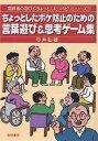 送料無料/ちょっとしたボケ防止のための言葉遊び&思考ゲーム集/今井弘雄