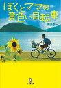 【1000円以上送料無料】ぼくとママの黄色い自転車/藤田杏一