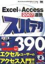 Excel+Access 2007連携スパテク390/チーム・エムツー【1000円以上送料無料】