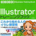 Illustratorトレーニングブック/広田正康【1000円以上送料無料】