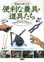 農家が教える便利な農具・道具たち 選び方・使い方から長持ちメンテナンス・入手法まで【1000円以上送料無料】