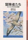 【後払いOK】【1000以上】冒険者たち ガンバと15ひきの仲間/斎藤惇夫