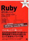 【1000円以上】Ruby逆引きレシピ すぐに美味しいサンプル&テクニック232/島田浩二