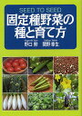 固定種野菜の種と育て方/野口勲/関野幸生【1000円以上送料無料】