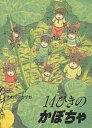 14ひきのかぼちゃ/いわむらかずお/子供/絵本【1000円以上送料無料】