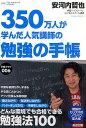 勉強の手帳 350万人が学んだ人気講師の/安河内哲也【1000円以上送料無料】