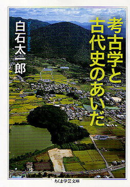 考古学と古代史のあいだ/白石太一郎【1000円以上送料無料】