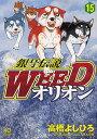 銀牙伝説WEED オリオン 15/高橋よしひろ【1000円以上送料無料】