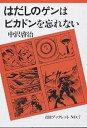 岩波ブックレット No.7【全品送料無料】はだしのゲンはピカドンを忘れない/中沢啓治【RCP】