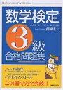数学検定3級合格問題集【1000円以上送料無料】