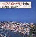 送料無料/ナポリと南イタリアを歩く/小森谷賢二/小森谷慶子