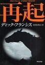 【1000円以上送料無料】再起/ディック・フランシス/北野寿美枝