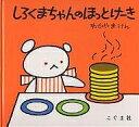 しろくまちゃんのほっとけーき/わかやまけん/子供/絵本【10...