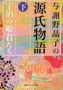 与謝野晶子の源氏物語 下/與謝野晶子【1000円以上送料無料】