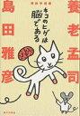 ネコのヒゲは脳である 解剖学講義/養老孟司/島田雅彦【1000円以上送料無料】