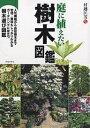 送料無料/庭に植えたい樹木図鑑 人気樹種から自然樹木まで管理・整枝もしっかりわかるガーデニングに役立つ樹木選び図鑑