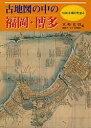 送料無料/古地図の中の福岡・博多 1800年頃の町並み/宮崎克則/福岡アーカイブ研究会