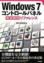 【全品送料無料】Windows7コントロールパネル完全設定リファレンス/阿久津良和【RCP】