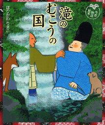 滝のむこうの国/ほりかわりまこ【1000円以上送料無料】