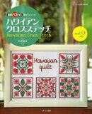 【1000以上】ハワイアンクロスステッチ vol.2/石井敏江
