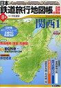 日本鉄道旅行地図帳 8 関西 1【1000円以上送料無料】