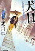 送料無料/犬目 長編時代小説/長谷川卓