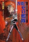 【後払いOK】【1000以上】万能!ゼロ艦隊 Vol.1/木川明彦