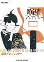 バンド・スコア【1000円以上送料無料】崩壊アンプリファー ASIAN KUNG