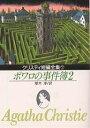 ポワロの事件簿 2/アガサ・クリスティ/厚木淳【1000円以上送料無料】