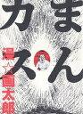 まんカス/漫画太郎【1000円以上送料無料】