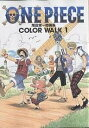 One piece 尾田栄一郎画集 Color walk 1/尾田栄一郎【1000円以上送料無料】