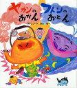 ヤカンのおかんとフトンのおとん/サトシン/赤川明【1000円以上送料無料】