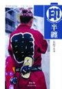 嗜好, 運動, 美術 - 送料無料/印半纏 祭の日の必需品−しるしばんてん/岩田アキラ