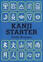 Kanji starter/DaikiKusuya