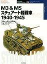 M3&M5スチュアート軽戦車 1940−1945/スティーヴン・ザロガ/武田秀夫【1000円以上送料無料】