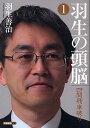羽生の頭脳 1/羽生善治【1000円以上送料無料】
