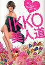 IKKO美人道 恋愛、ビューティー、人間関係。究極のお悩み相談BOOK/IKKO...
