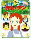 送料無料/赤毛のアン/L.M.モンゴメリー