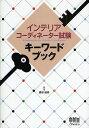 インテリアコーディネーター試験キーワードブック/森谷延周【1000円以上送料無料】