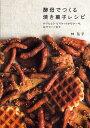 酵母でつくる焼き菓子レシピ かりんとう・ビスケットからケーキ、おやつパンまで/林弘子【1000円以上送料無料】